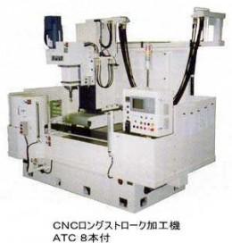CNCロングストローク加工機 ATC8本付