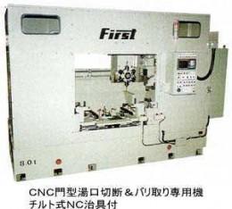 CNC門型湯口切断&バリ取り専用機 チルト式NC治具付