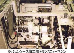 ミッションケース加工用トランスファーマシン