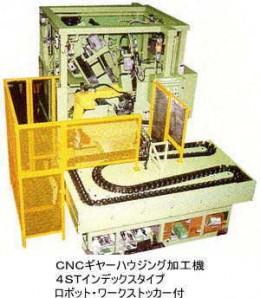 CNCギヤーハウジング加工機 4STインデックスタイプ ロボット・ワークスッカー付